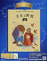 ディズニー ゴールデン・ブック・コレクション全国版(20) 2020年 2/12 号 [雑誌]