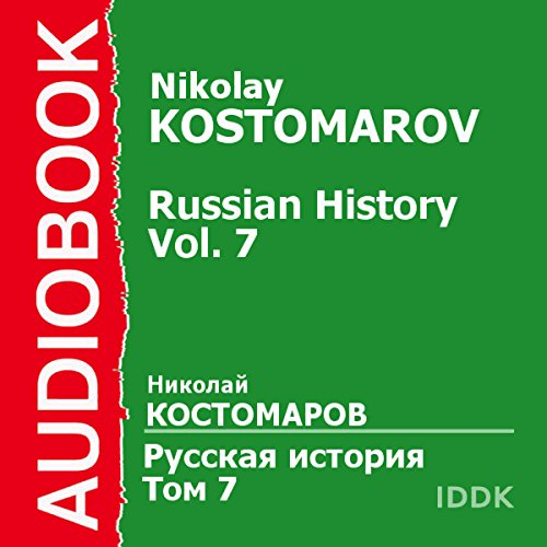 Russian History, Vol. 7 [Russian Edition] cover art