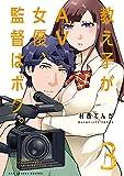 教え子がAV女優、監督はボク。 (3) (裏少年サンデーコミックス)