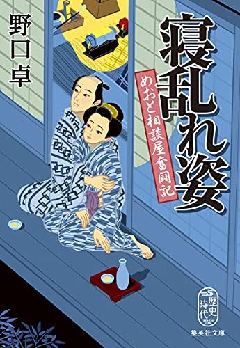 寝乱れ姿 めおと相談屋奮闘記 (集英社文庫)