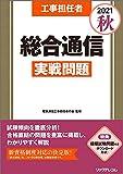 工事担任者2021秋総合通信実戦問題 【◆模擬試験問題付き】