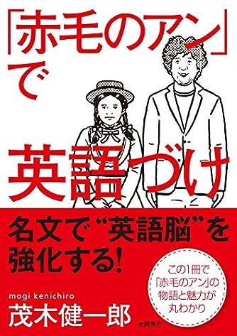 「赤毛のアン」で英語づけ
