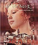 わが青春のフロレンス HDリマスター(スペシャル・プライス)[Blu-ray/ブルーレイ]