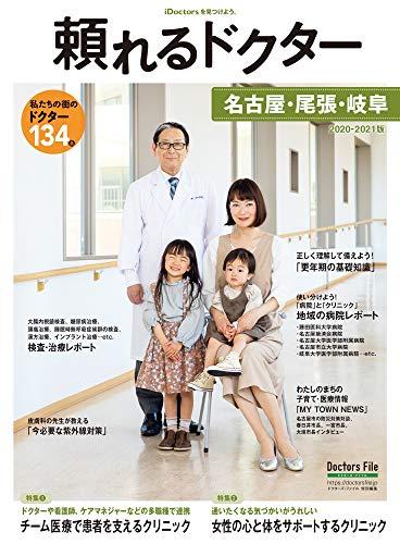 頼れるドクター 名古屋・尾張・岐阜 vol.4 2020-2021版 ([テキスト])の詳細を見る