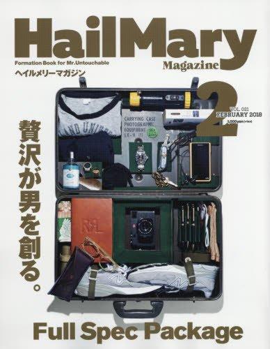 Hail Mary Magazine 2018年2月号 No.21