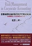 企業会計におけるリスクマネジメント