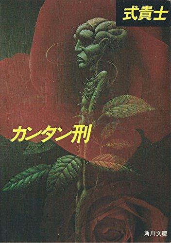 カンタン刑 (1982年) (角川文庫)