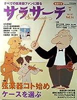 サラサーテ vol.14―すべての弦楽器ファンに贈る (別冊航空情報)