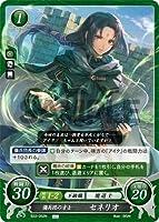 ファイアーエムブレム サイファ B22-052 傭兵団の才士 セネリオ (N ノーマル) ブースターパック 第22弾 英雄たちの凱歌