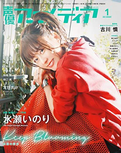 声優アニメディア2021年1月号 [雑誌]