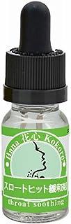 電子タバコ リキッド 添加用フレーバー HANA 花心 KOKORO DIY 調整用 (スロートヒット緩和剤(THROAT SOOTHING))