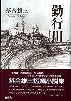 勤行川(ごぎょうがわ)
