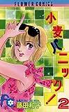 小麦パニック!(2) (フラワーコミックス)