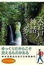 天岩戸神話を歩く: 高千穂から戸隠へ