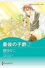 最後の子爵 2 (ハーレクインコミックス) Kindle版