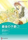 最後の子爵 2 (ハーレクインコミックス)