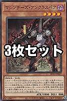 【3枚セット】遊戯王 BLVO-JP027 マシンナーズ・アンクラスペア (日本語版 ノーマル) ブレイジング・ボルテックス