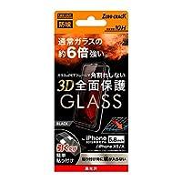レイ・アウト iPhone 11 Pro/XS/X用 フルカバー液晶保護ガラスフィルム 防埃 3D 10H アルミノシリケート 光沢 ソフトフレーム(ブラック)ray-out RT-P23FSG/BCB