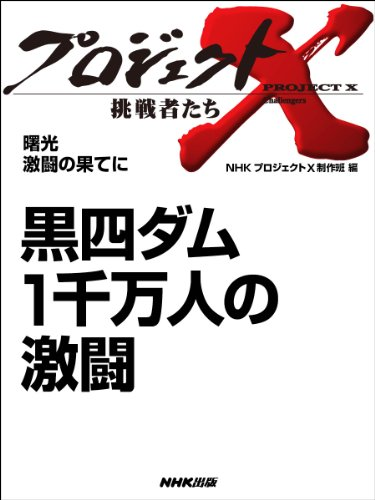 「黒四ダム 1千万人の激闘」 ―曙光 激闘の果てに プロジェクトX~挑戦者たち~