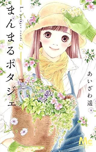 まんまるポタジェ 8 (マーガレットコミックス)