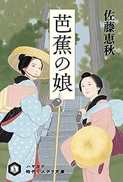 芭蕉の娘 (ハヤカワ文庫 JA ジ 17-1 ハヤカワ時代ミステリ文庫)