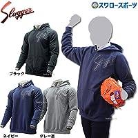 久保田スラッガー ウェア スウェット パーカー OZ-2S ウェア ウエア ファッション 野球部 野球用品 スワロースポーツ ネイビー XO