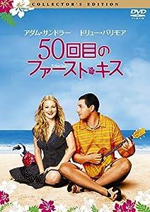 50回目のファースト・キス(2004)