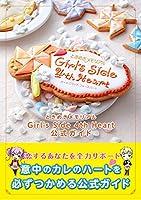 【Amazon.co.jp 限定】ときめきメモリアル Girl's Side 4th Heart 公式ガイド 小松原里枝子氏描き下ろしイラストカード