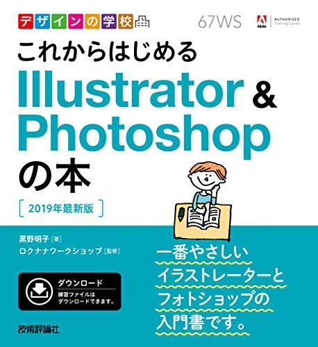 デザインの学校 これからはじめる Illustrator & Photoshopの本 [2019年最新版]