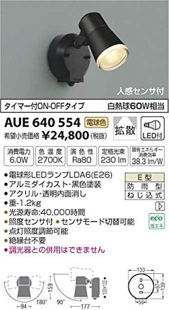 試みる音声膿瘍AUE640554 電球色LED人感センサ付ウトドアスポットライト