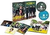 バニラボーイ トゥモロー・イズ・アナザー・デイ 豪華版 [Blu-ray] image