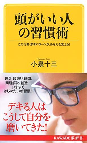 頭がいい人の習慣術: この行動・思考パターンが、あなたを変える! (KAWADE夢新書)
