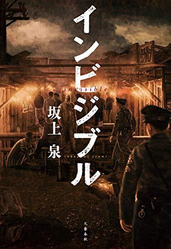 インビジブル (文春e-book) - 坂上 泉