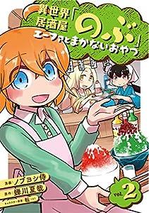 異世界居酒屋「のぶ」 エーファとまかないおやつ 2巻 (LINEコミックス)