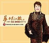 【追悼盤】夢 わたしの旅~ペギー葉山 愛唱歌のすべてII洋楽&ポピュラー篇+追悼ボーナスCD
