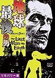 地球最後の男 リカバリー版[DVD]