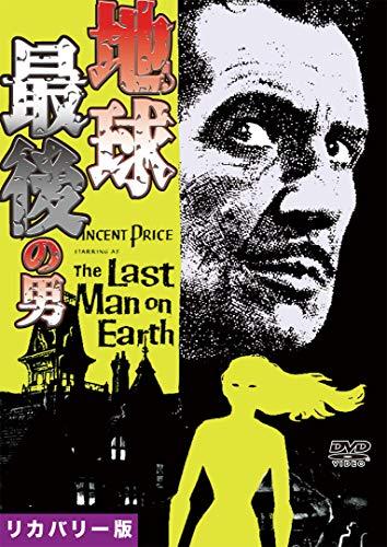 地球最後の男 リカバリー版 [DVD]