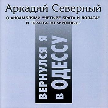 Вернулся я в Одессу