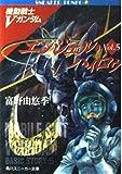 機動戦士Vガンダム〈5〉エンジェル・ハィロゥ (角川文庫―スニーカー文庫)
