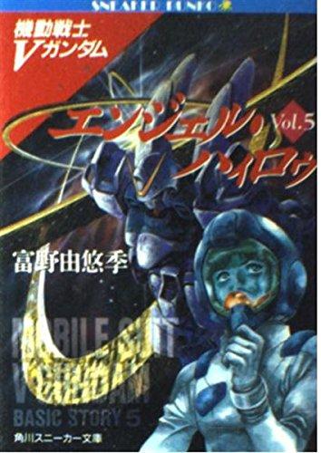 機動戦士Vガンダム〈5〉エンジェル・ハィロゥ (角川文庫―スニーカー文庫)の詳細を見る