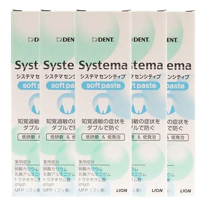 乱気流仮装流すライオン(LION) デント システマセンシティブ ソフトペースト (フレッシュハーブ) 90g 5箱セット