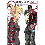 ALDNOAH.ZERO外伝 TWIN GEMINI 4巻 (まんがタイムKRコミックス)