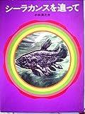 シーラカンスを追って (1970年) (動物ノンフィクション〈3〉)