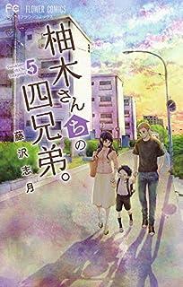 柚木さんちの四兄弟。 コミック 1-5巻セット [コミック] 藤沢志月