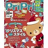PriPri 2020年12月号 [雑誌]