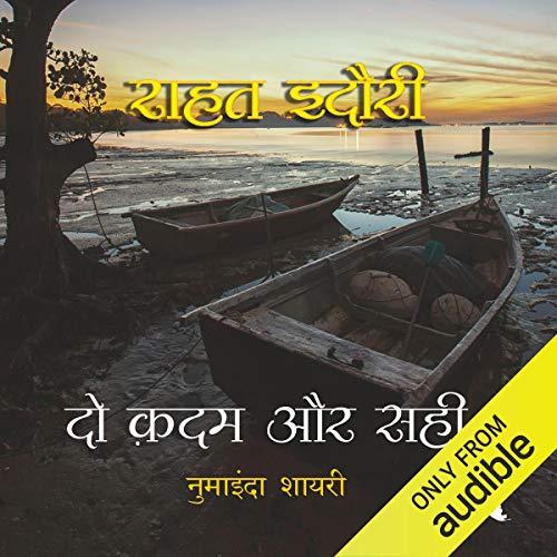Do Kadam Aur Sahi [Two Steps and Right]
