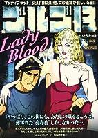 ゴルゴ13 Lady blood (My First Big)