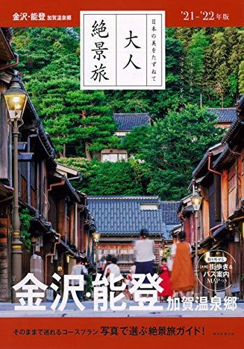 『大人絶景旅』金沢・能登 [2020-21最新版] (大人絶景旅―日本の美をたずねて)の詳細を見る