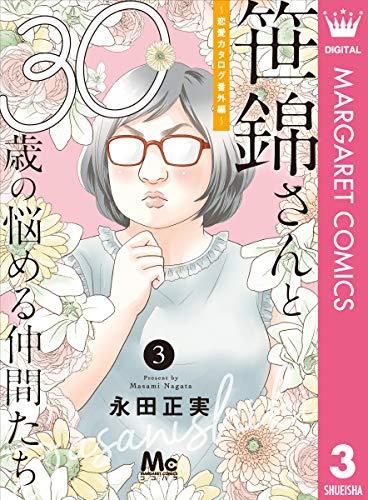 笹錦さんと30歳の悩める仲間たち~恋愛カタログ番外編~ 分冊版 3 (マーガレットコミックスDIGITAL)