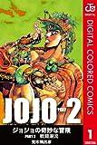 ジョジョの奇妙な冒険 第2部 カラー版 1 (ジャンプコミックスDIGITAL)